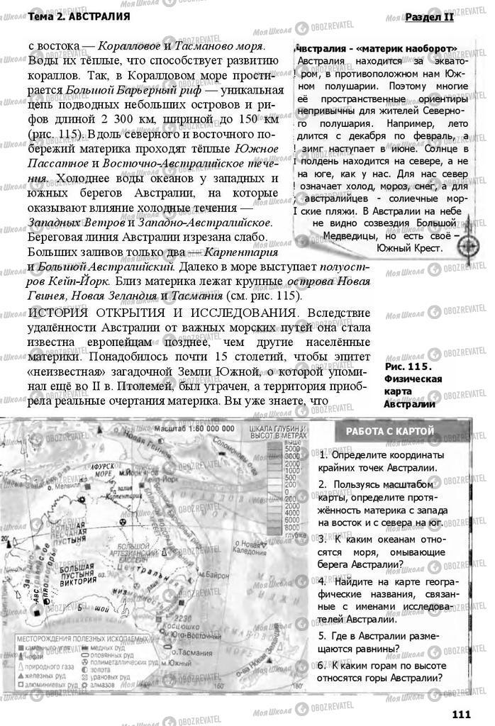 Учебники География 7 класс страница 111