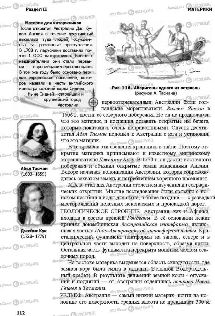Підручники Географія 7 клас сторінка 112