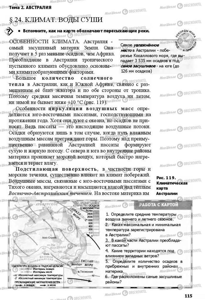 Учебники География 7 класс страница 115