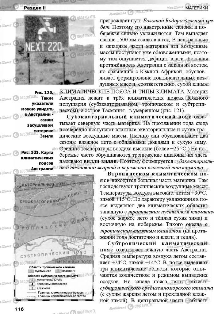 Підручники Географія 7 клас сторінка 116