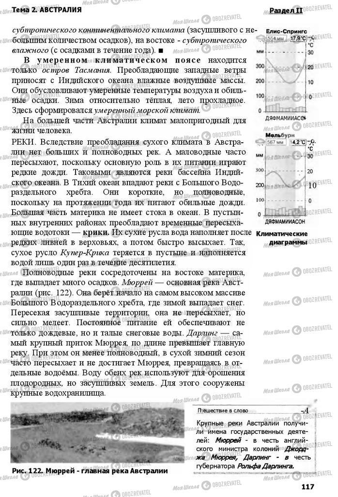 Учебники География 7 класс страница 117