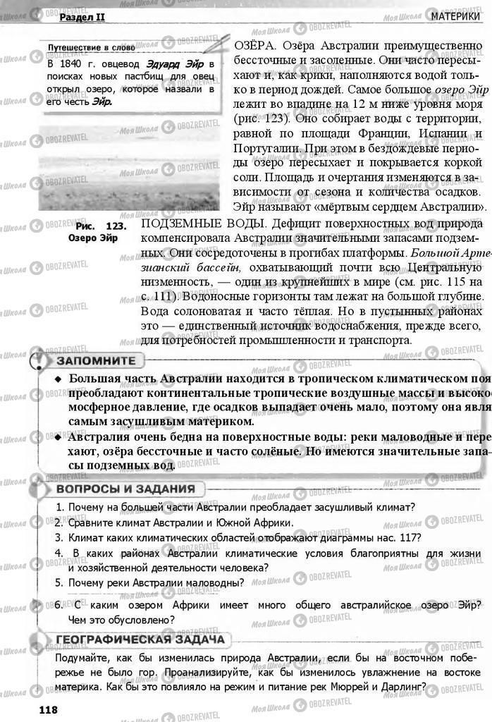 Підручники Географія 7 клас сторінка 118