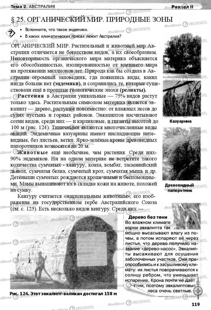 Учебники География 7 класс страница 119