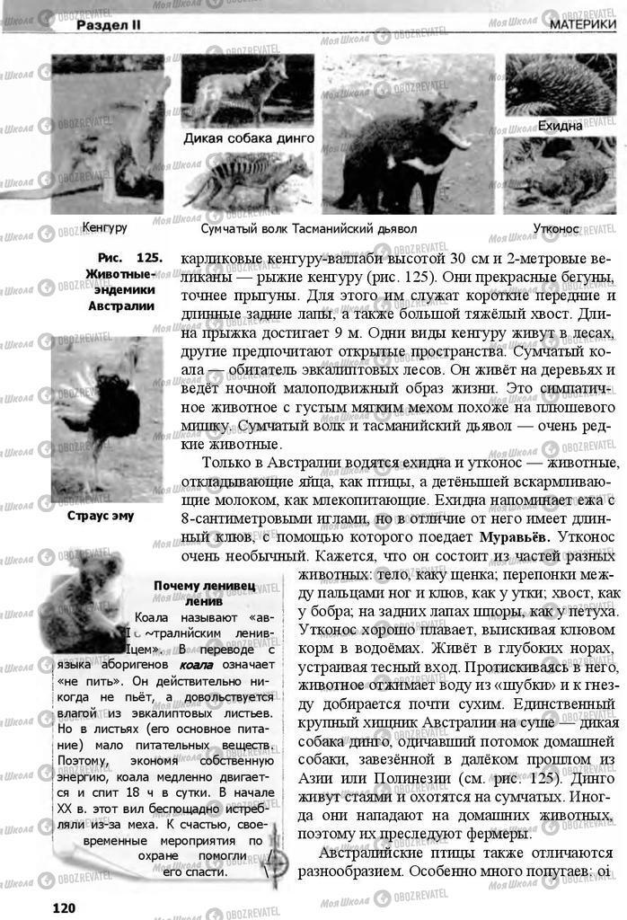 Учебники География 7 класс страница 120