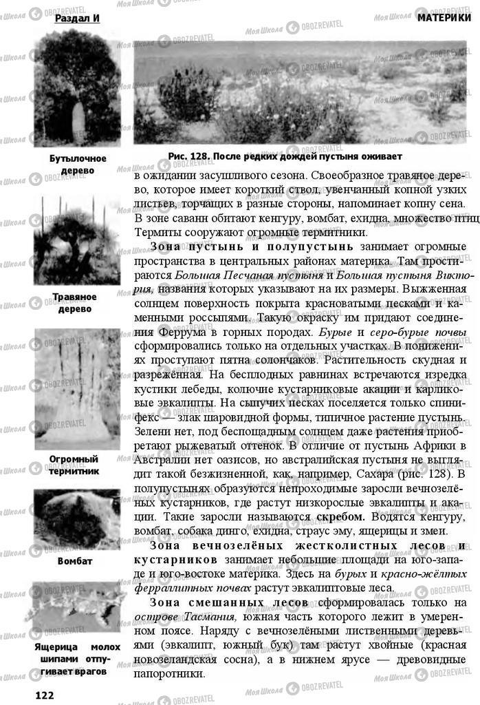 Учебники География 7 класс страница 122
