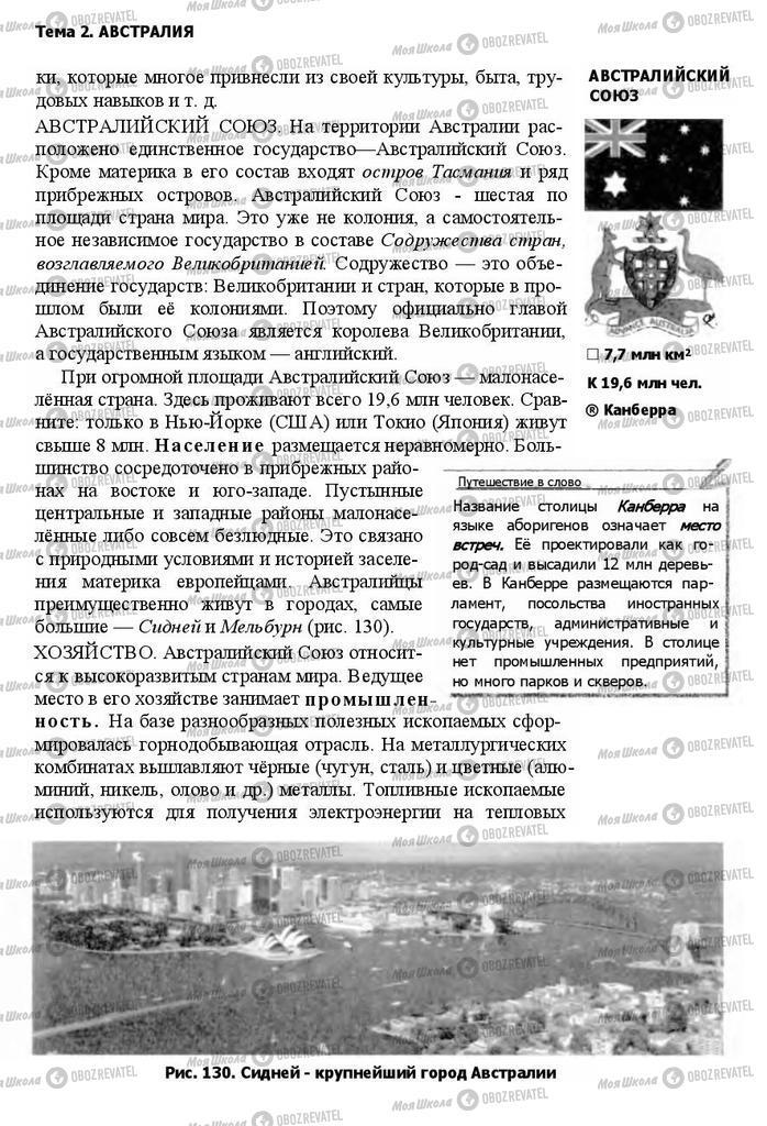 Учебники География 7 класс страница 125
