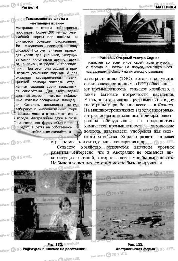 Підручники Географія 7 клас сторінка 126