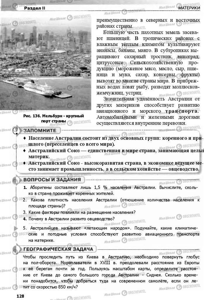 Підручники Географія 7 клас сторінка 128