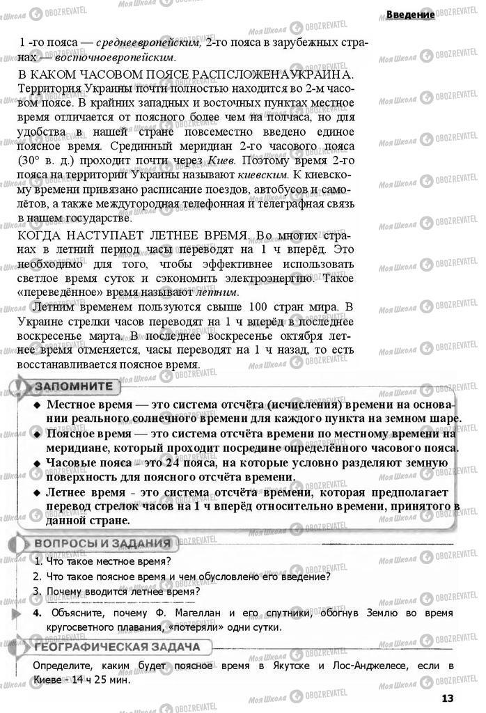 Учебники География 7 класс страница 13