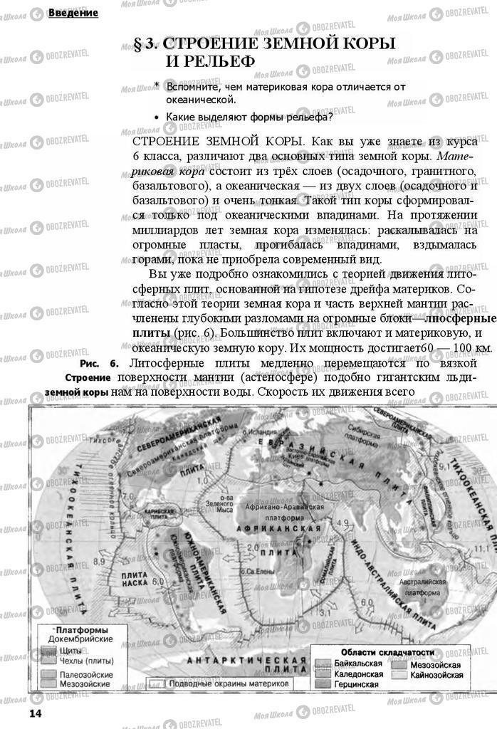 Учебники География 7 класс страница 14