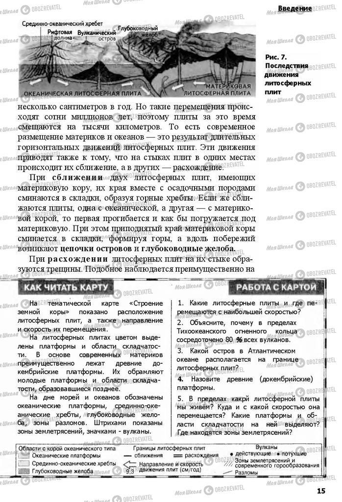 Учебники География 7 класс страница 15