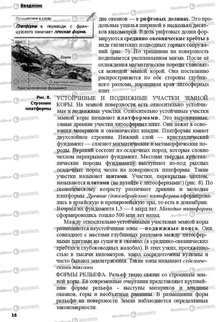 Учебники География 7 класс страница 16