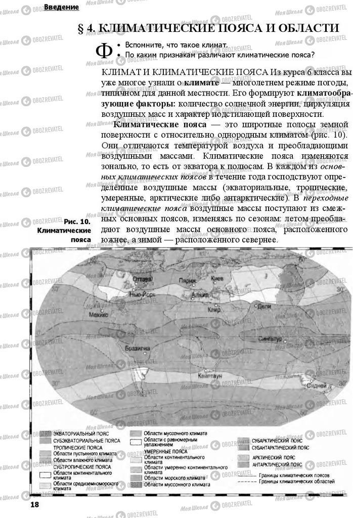 Підручники Географія 7 клас сторінка 18