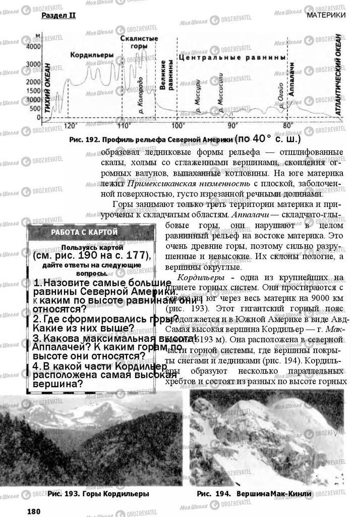 Учебники География 7 класс страница 180
