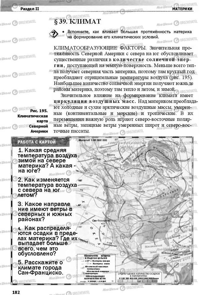 Учебники География 7 класс страница 182