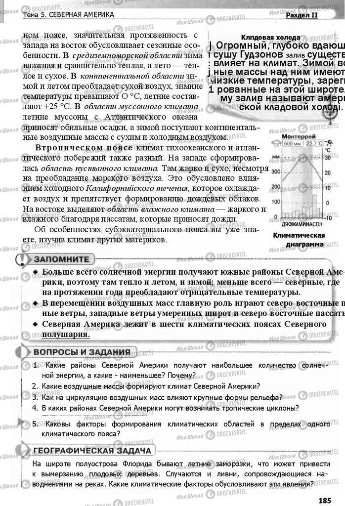 Учебники География 7 класс страница 185