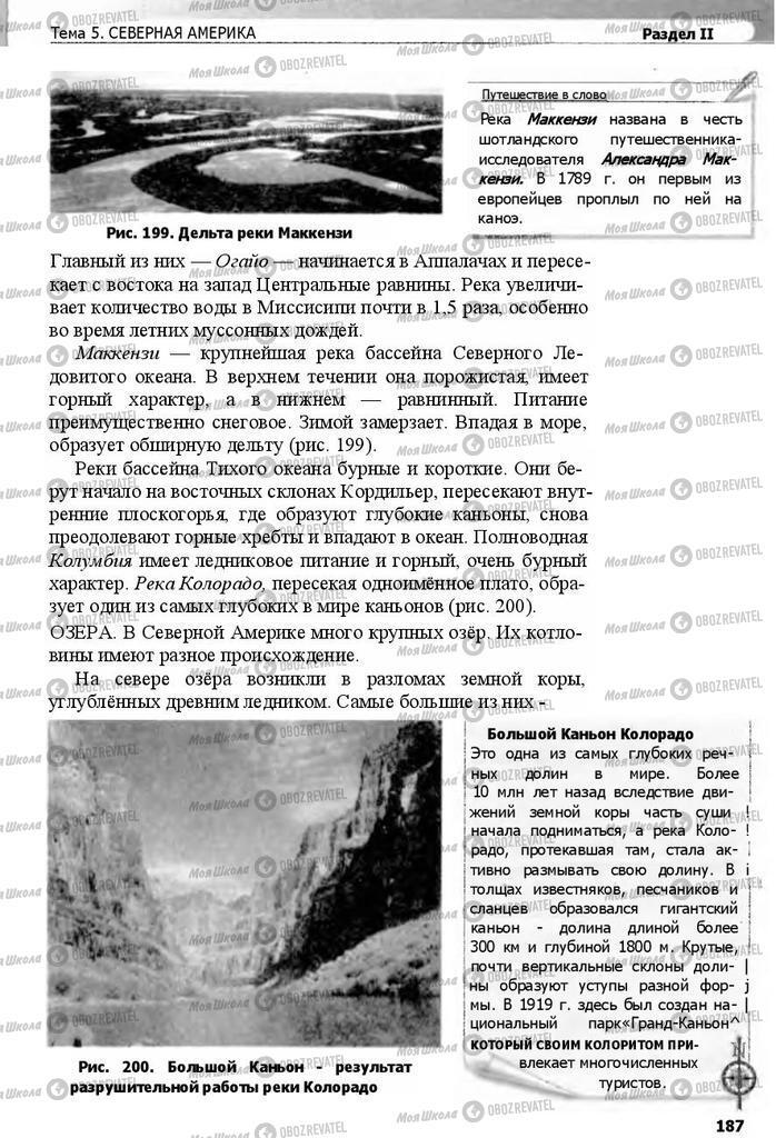 Учебники География 7 класс страница 187