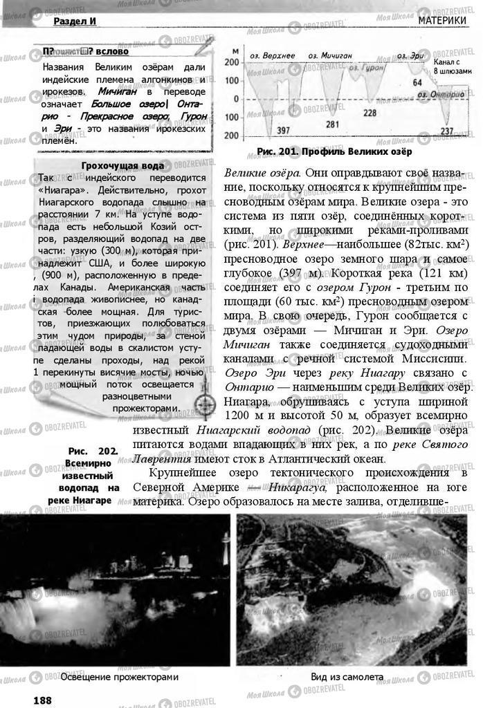 Учебники География 7 класс страница 188
