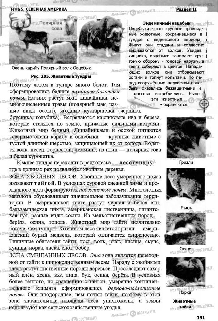Учебники География 7 класс страница 191