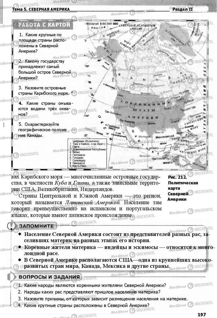Учебники География 7 класс страница 197