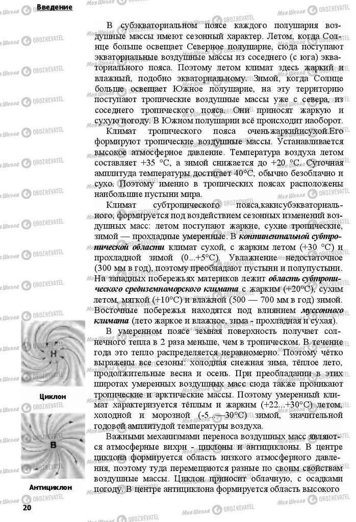 Учебники География 7 класс страница 20