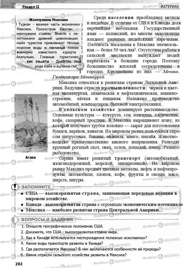 Учебники География 7 класс страница 202