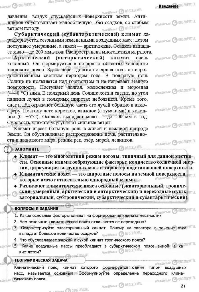 Учебники География 7 класс страница 21