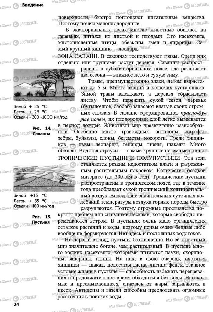 Учебники География 7 класс страница 24