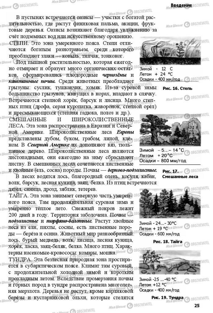 Учебники География 7 класс страница 25