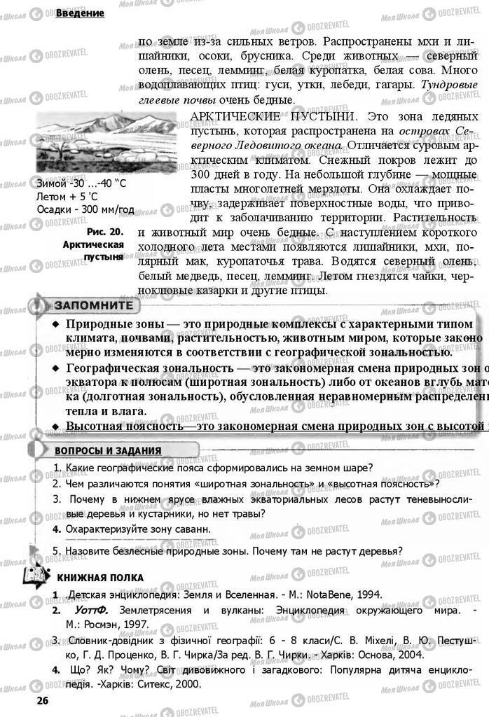 Учебники География 7 класс страница 26