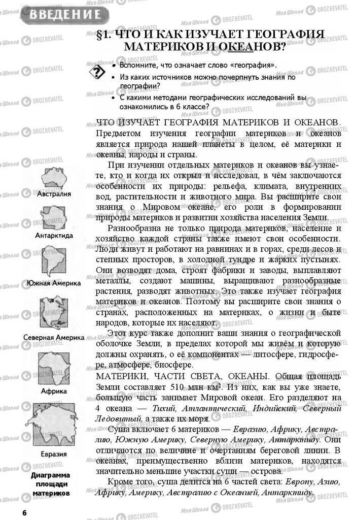 Учебники География 7 класс страница 6