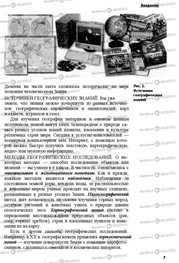 Учебники География 7 класс страница  7