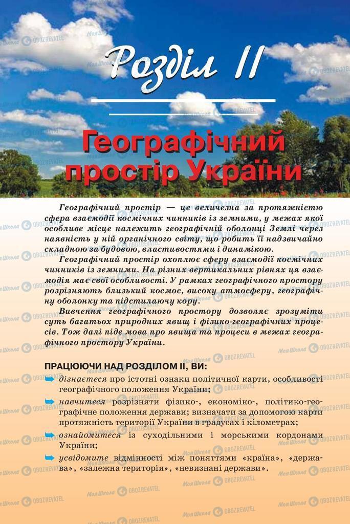 Учебники География 7 класс страница 44