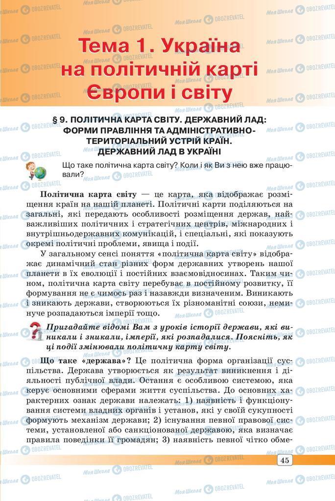 Підручники Географія 7 клас сторінка  45