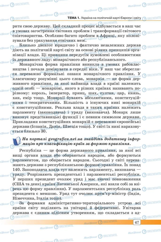Підручники Географія 7 клас сторінка 47