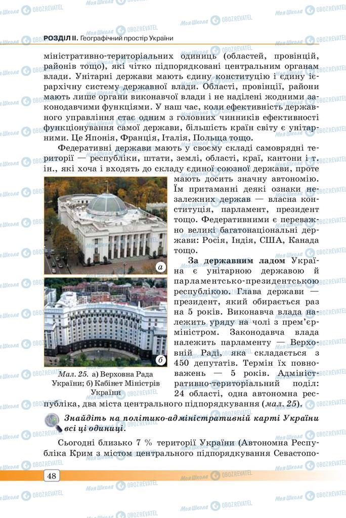 Підручники Географія 7 клас сторінка 48