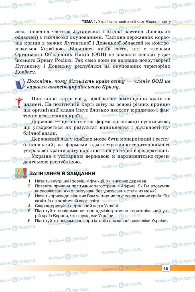 Підручники Географія 7 клас сторінка 49