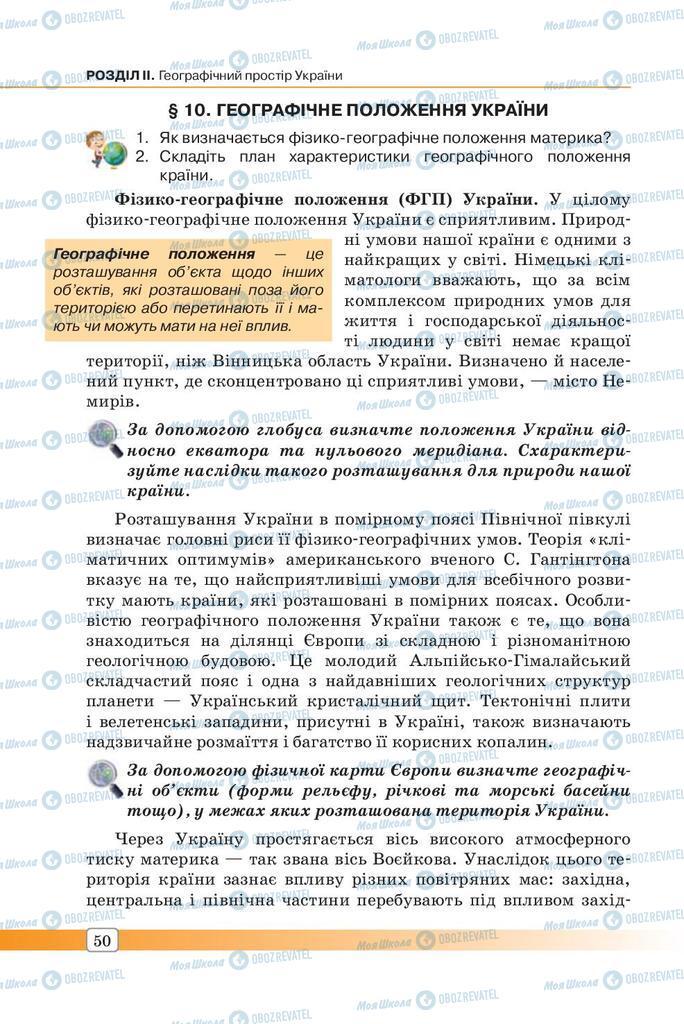Підручники Географія 7 клас сторінка 50