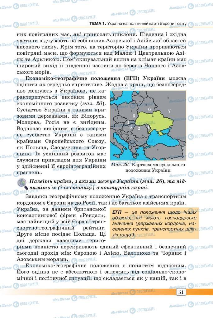 Підручники Географія 7 клас сторінка 51