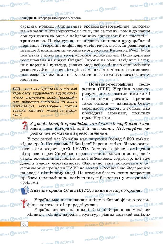 Підручники Географія 7 клас сторінка 52