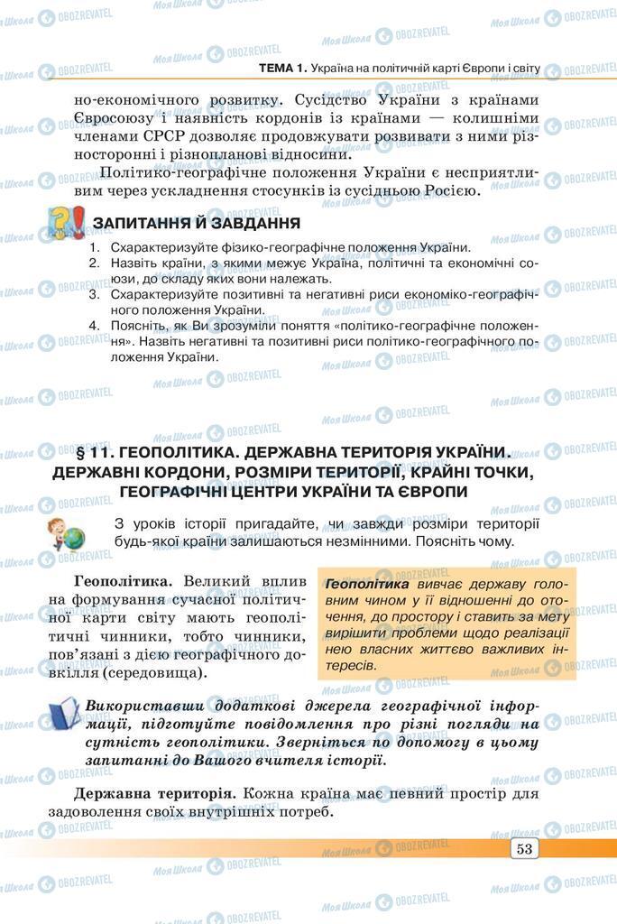 Підручники Географія 7 клас сторінка 53