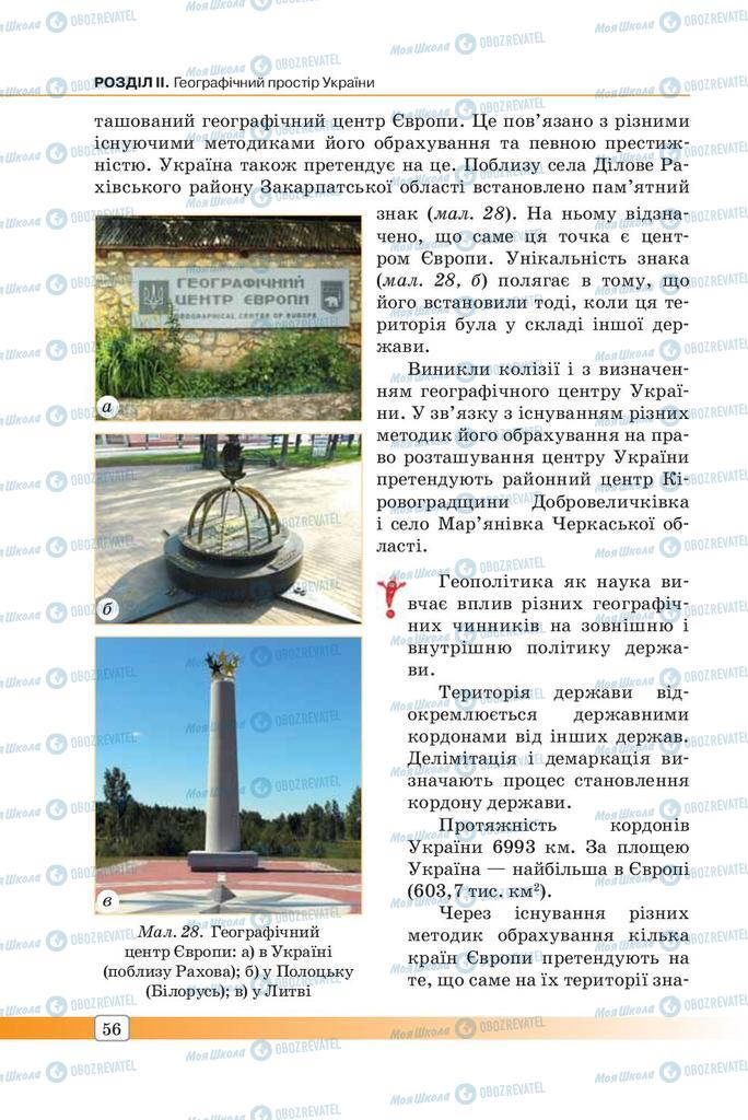 Підручники Географія 7 клас сторінка 56