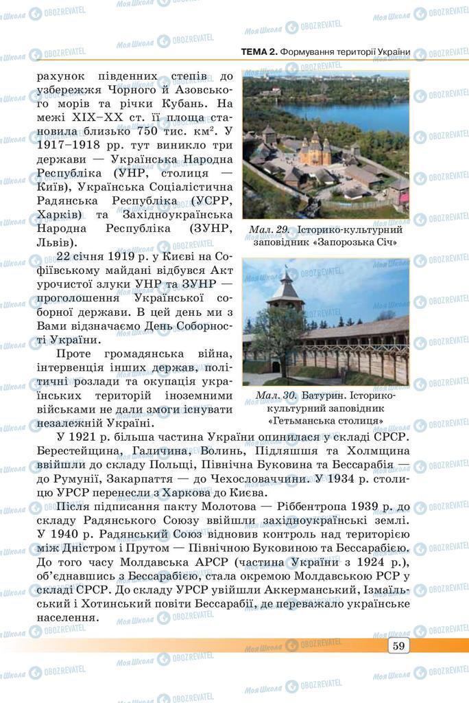 Підручники Географія 7 клас сторінка 59