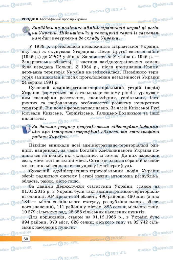Підручники Географія 7 клас сторінка 60