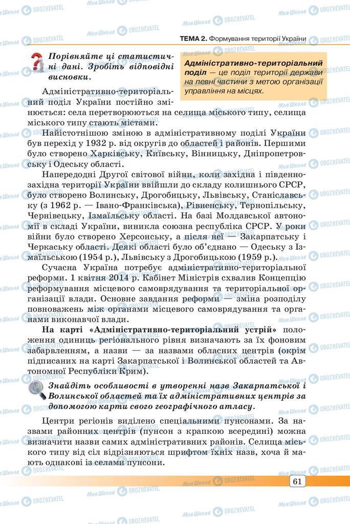 Підручники Географія 7 клас сторінка 61