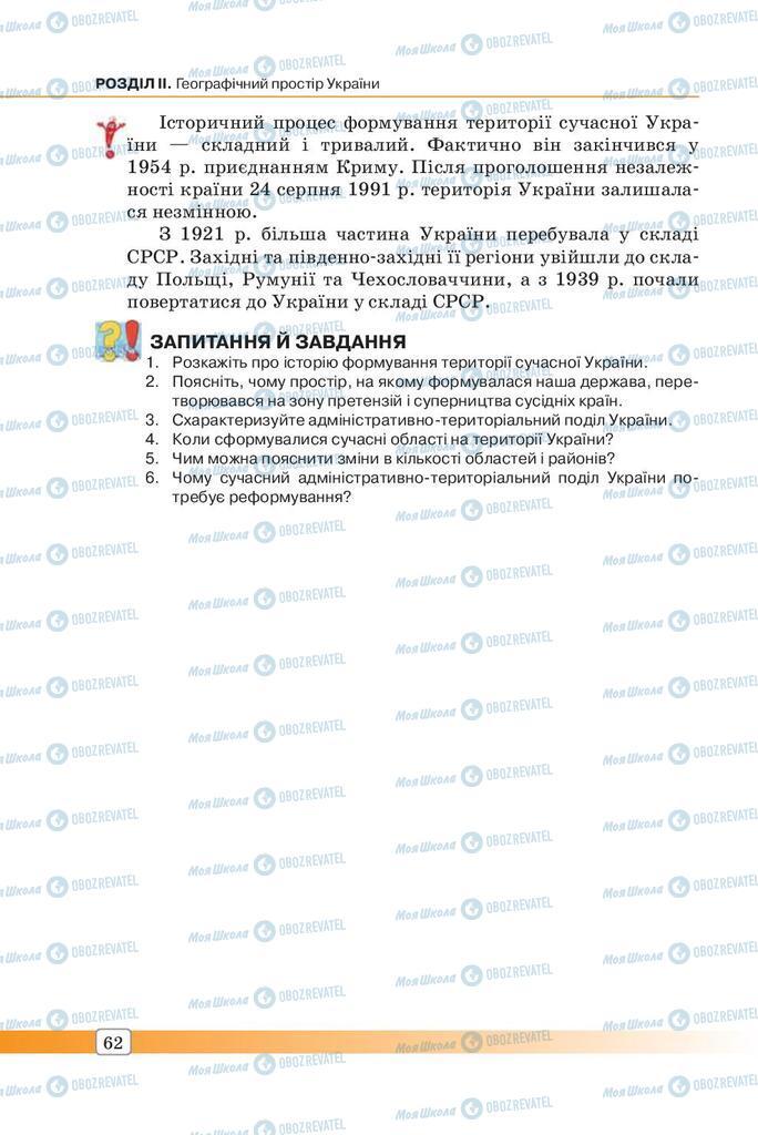 Підручники Географія 7 клас сторінка 62