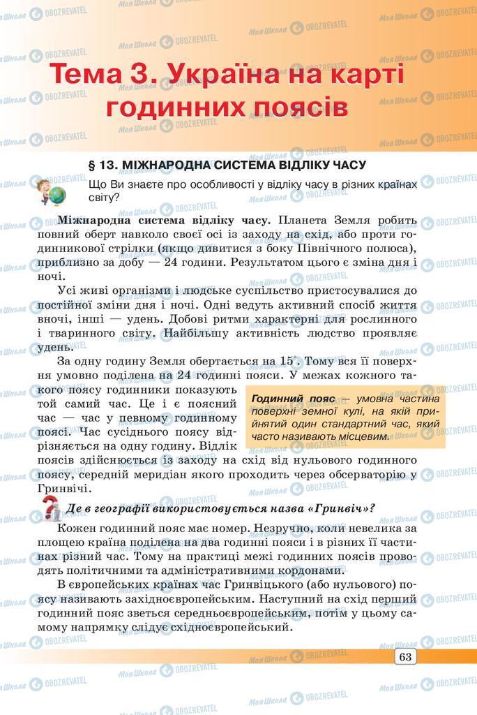 Підручники Географія 7 клас сторінка 63