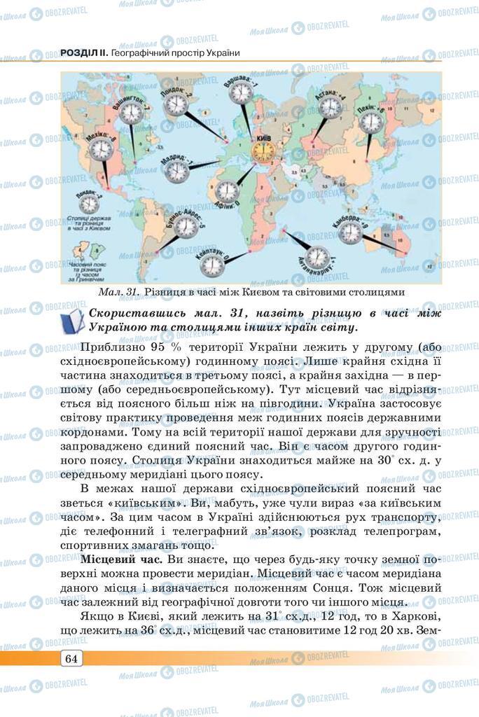 Підручники Географія 7 клас сторінка 64