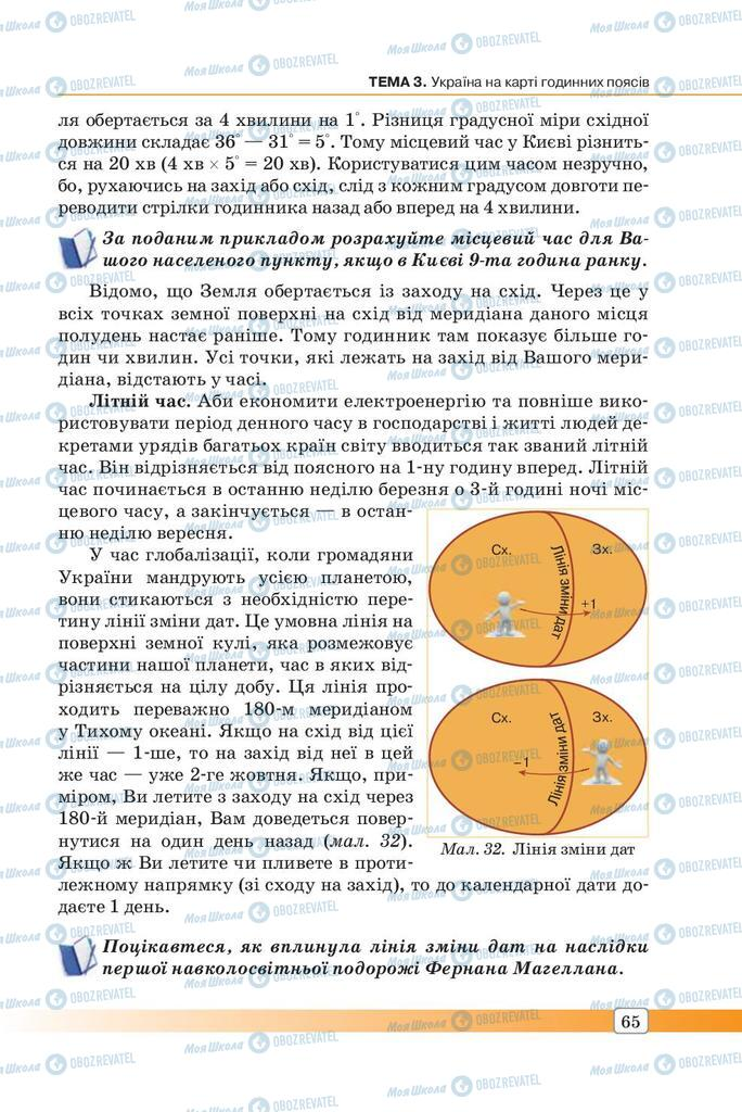 Підручники Географія 7 клас сторінка 65