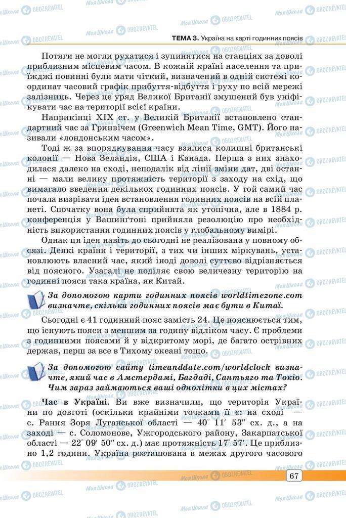 Підручники Географія 7 клас сторінка 67